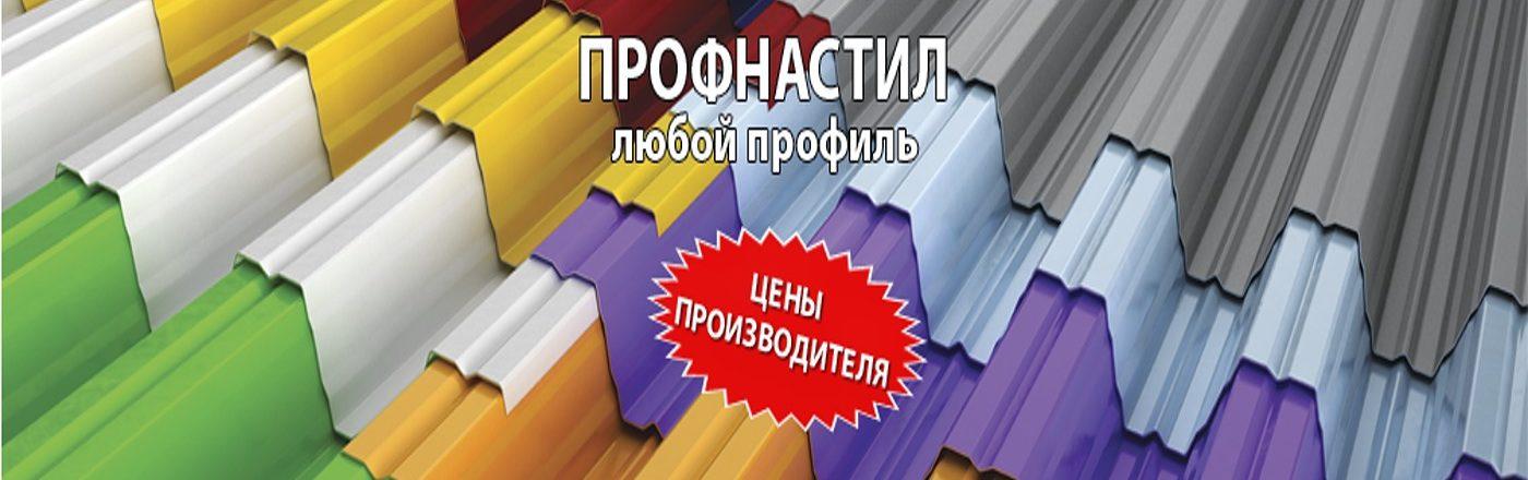 Профнастил в Киеве