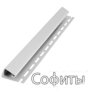 J – Профиль  (Рейнвей) Украина белый
